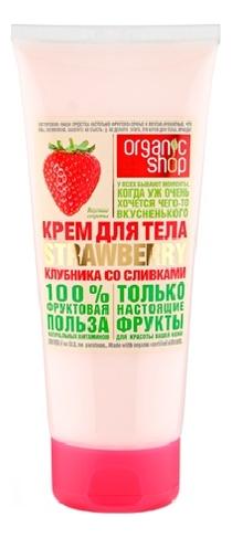 Крем для тела Клубника со сливками Strawberry 200мл, Organic Shop  - Купить