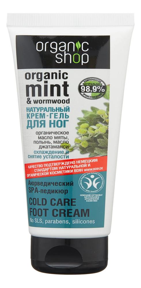 Охлаждающий крем-гель для ног Аюрведический SPA-педикюр Organic Mint & Wormwood Cold Care Foot Cream 75мл крем для ног foot care smooth