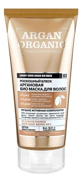 Аргановая био маска для волос Роскошный блеск Argan Organic 200мл фото