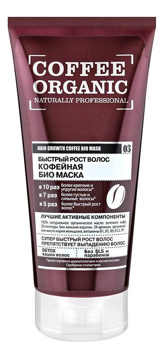 Кофейная био маска Быстрый рост волос Coffee Organic 200мл