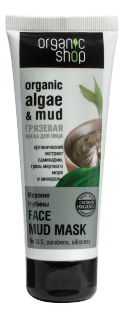 Грязевая маска для лица Морские глубины Organic Algae & Mud Face Mask 75мл маска для лица с маслом канадской калины secrets of arctica organic kalina 75мл