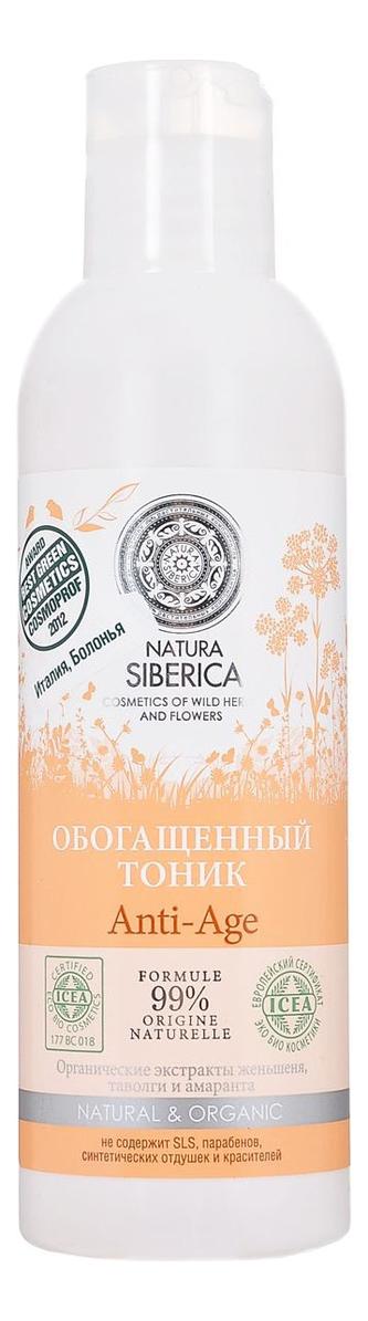 Siberica косметика купить в туле life colour kenzo