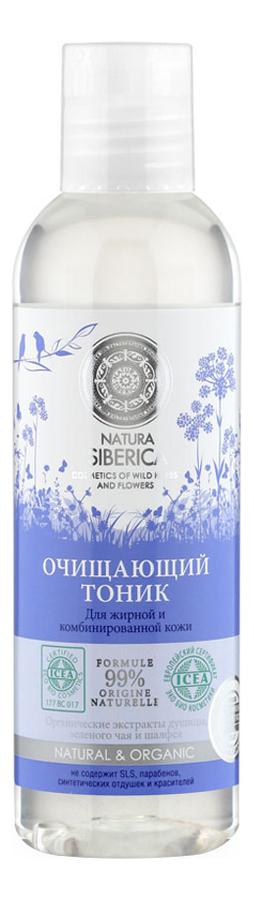 Купить Тоник для лица Очищающий Natura & Organic 200мл, Тоник для лица Очищающий Natura & Organic 200мл, Natura Siberica