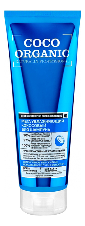 Кокосовый био шампунь Мега увлажняющий Coco Organic 250мл