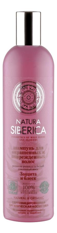 Купить Шампунь для волос Защита и блеск Родиола Розовая Natura & Organic 400мл, Шампунь для волос Защита и блеск Родиола Розовая Natura & Organic 400мл, Natura Siberica