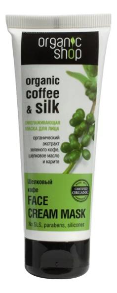 Омолаживающая маска для лица Шелковый кофе Organic Coffee & Silk Face Cream Mask 75мл
