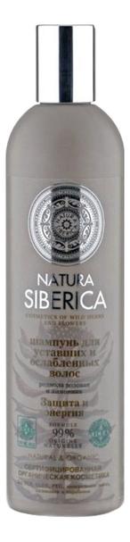Купить Шампунь для волос Защита и энергия Родиола Розовая Natura & Organic 400мл, Шампунь для волос Защита и энергия Родиола Розовая Natura & Organic 400мл, Natura Siberica