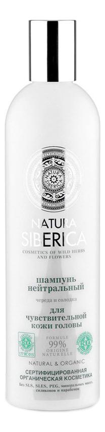 Купить Шампунь Нейтральный для чувствительной кожи головы Natura & Organic 400мл, Шампунь Нейтральный для чувствительной кожи головы Natura & Organic 400мл, Natura Siberica