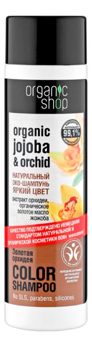 Купить Эко-шампунь для волос Золотая орхидея Jojoba & Orchid Color Shampoo 280мл, Эко-шампунь для волос Золотая орхидея Jojoba & Orchid Color Shampoo 280мл, Organic Shop