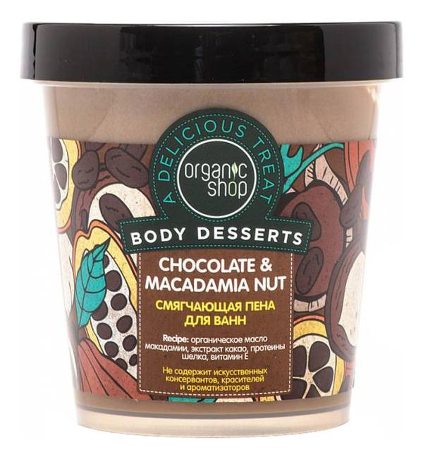 Пена для ванны Смягчающая Body Desserts Chocolate & Macadamia Nut 450мл