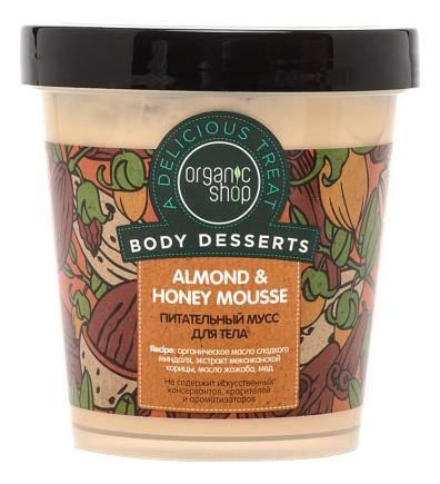 Мусс для тела питательный Body Desserts Almond & Honey Mousse 450мл цена 2017