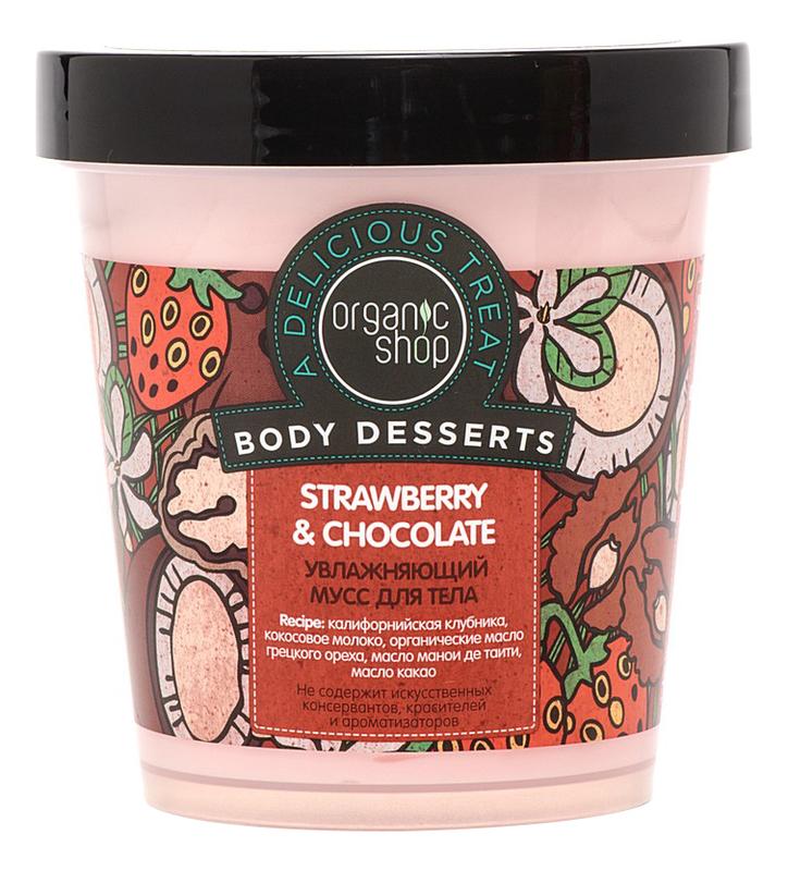 Мусс для тела увлажняющий Body Desserts Strawberry & Chocolate 450мл цена 2017