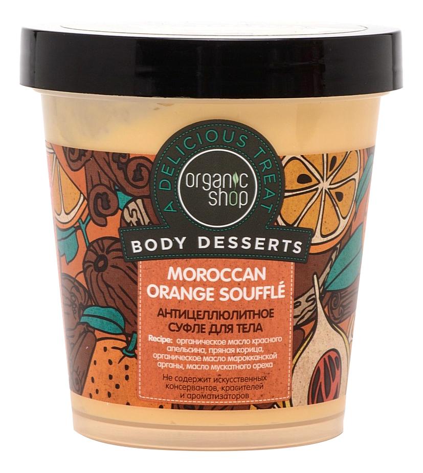 Антицеллюлитное суфле для тела Body Desserts Moroccan Orange Souffle 450мл цена 2017