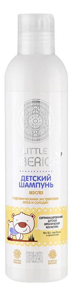 Детский шампунь без слез Little Siberica 250мл natura siberica детский шампунь без слез детский шампунь без слез