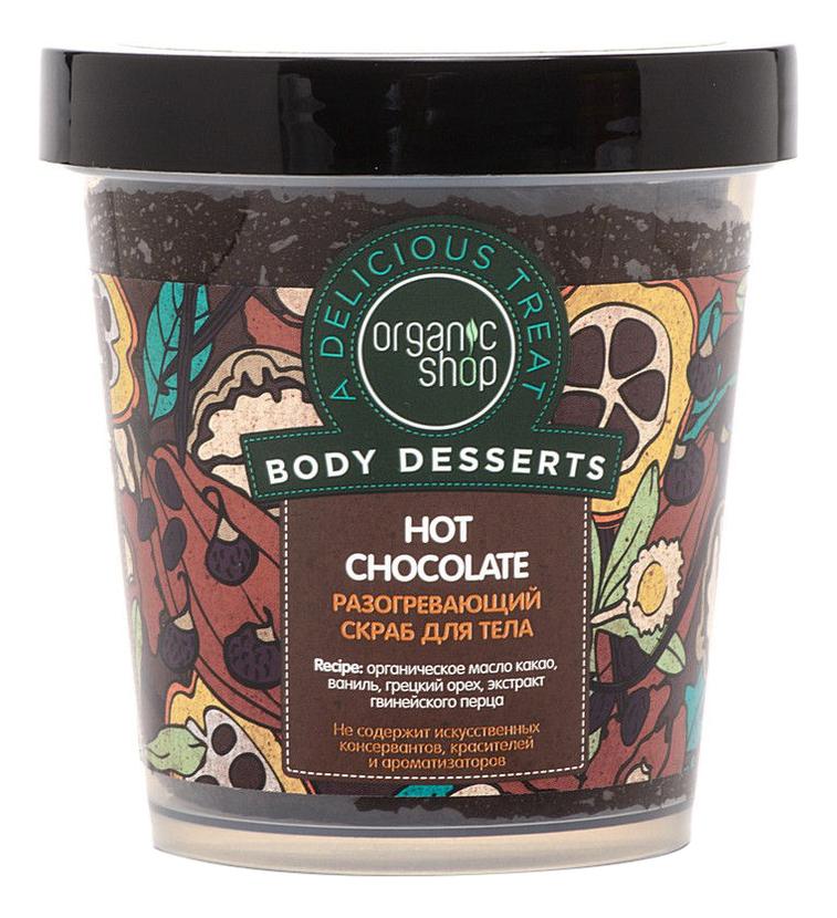 Разогревающий скраб для тела Body Desserts Hot Chocolate 450мл цена 2017