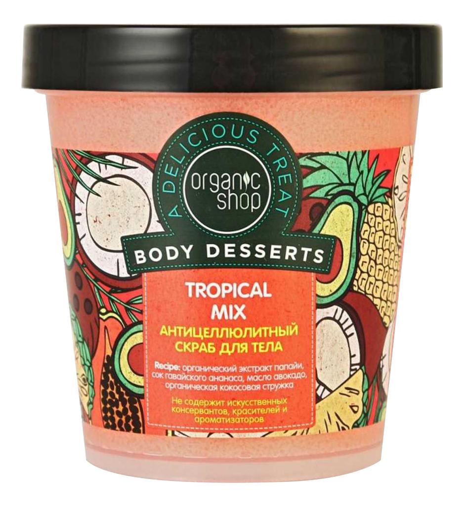 Антицеллюлитный скраб для тела Body Desserts Tropical Mix 450мл цена 2017