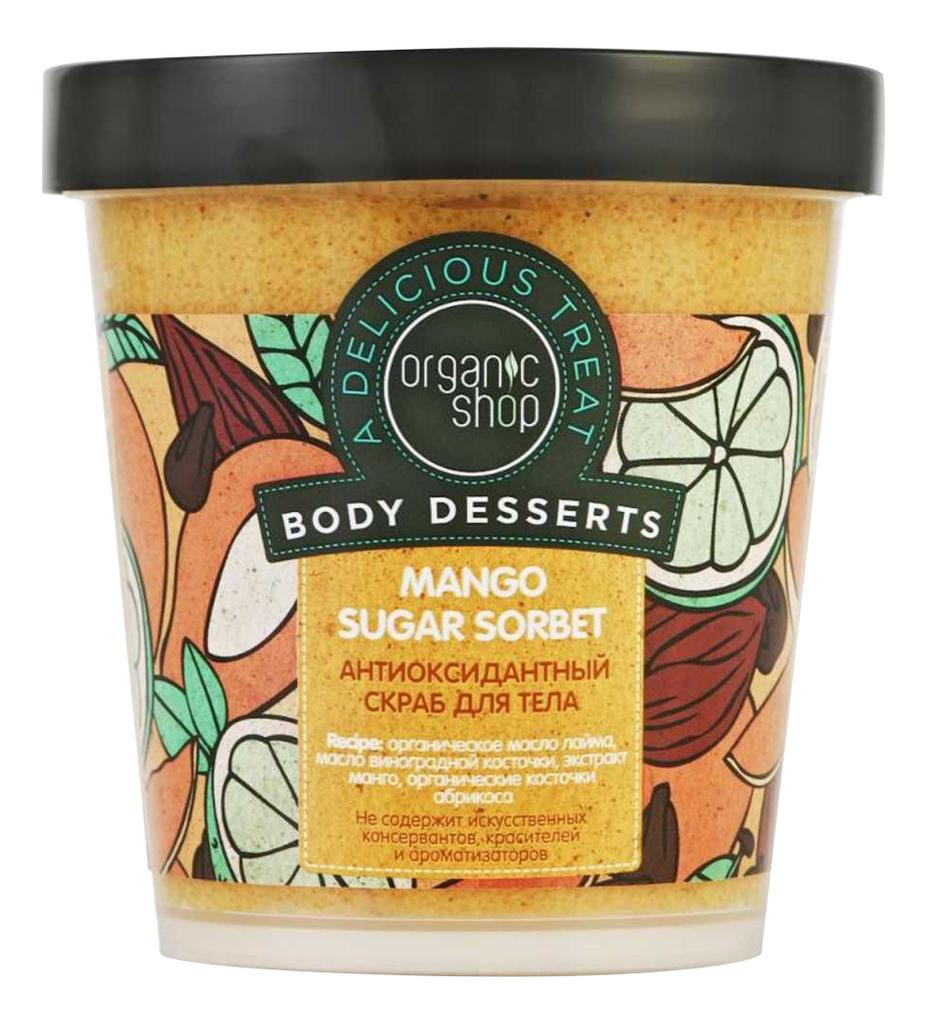 Антиоксидантный скраб для тела Body Desserts Mango Sugar Sorbet 450мл цена 2017