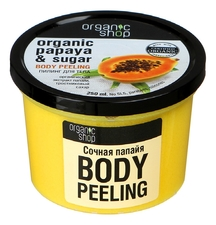 Organic Shop Пилинг для тела Сочная папайя Body Peeling Papaya & Sugar 250мл