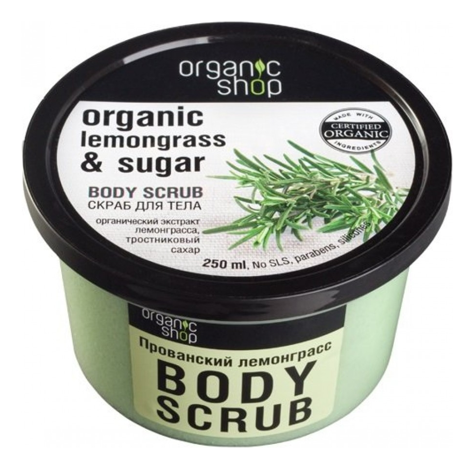 Скраб для тела Прованский лемонграсс Organic Lemongrass & Sugar Body Scrub 250мл скраб для тела love me bubble sugar body scrub floral bouquet 250мл
