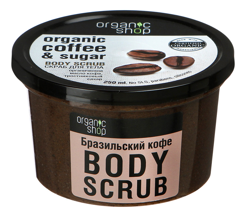 Фото - Скраб для тела Бразильский кофе Organic Coffee & Sugar Body Scrub 250мл аргановый кофейный скраб для тела argana scrub body coffee chocolate шоколад скраб 150г