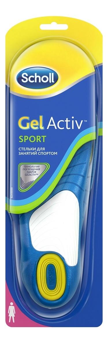 Стельки для занятий спортом женщин Gel Activ Sport