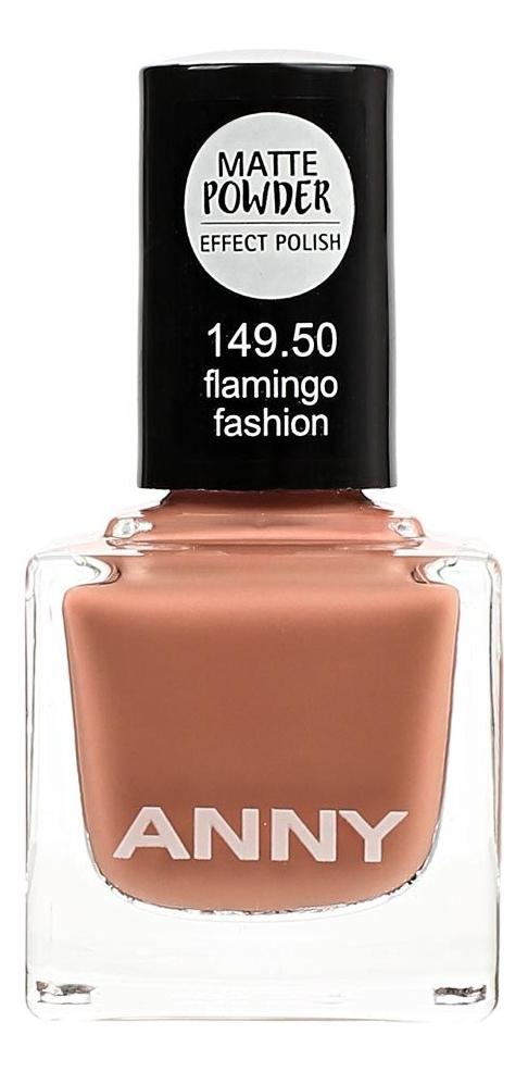 Лак для ногтей с эффектом матовой пудры Matte Powder Effect Polish 15мл: 149.50 Flamingo Fashion