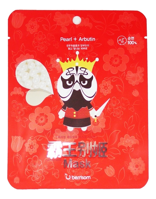 Маска тканевая для лица Peking Opera Mask Series King 25мл
