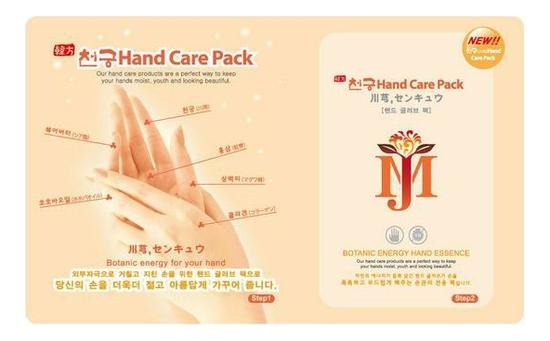 Маска для рук с гиалуроновой кислотой Hand Care Pack 20г