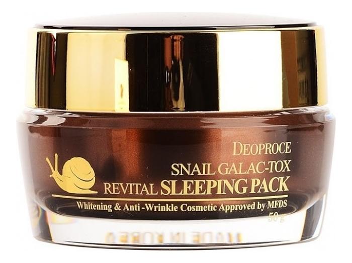 Ночная маска для лица с муцином улитки Snail Galac-Tox Revital Sleeping Pack 50г эмульсия deoproce snail galac