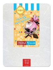 NO:HJ Маска для лица с экстрактом жемчуга и лаванды Ssul Mask Candy Girl Pearl 25г