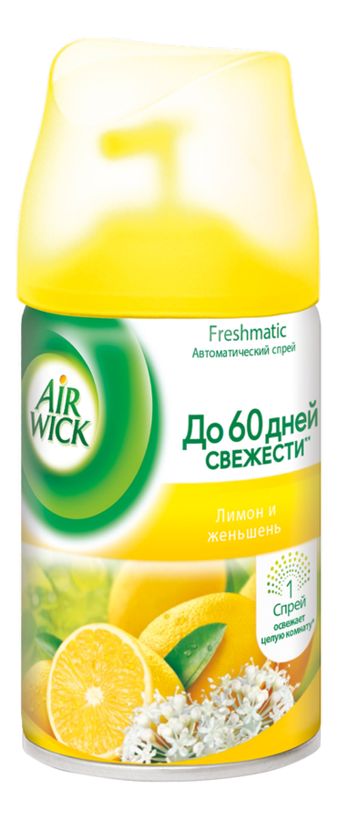 Сменный баллон Лимон и женьшень Freshmatic Refill Lemon & Ginseng 250мл