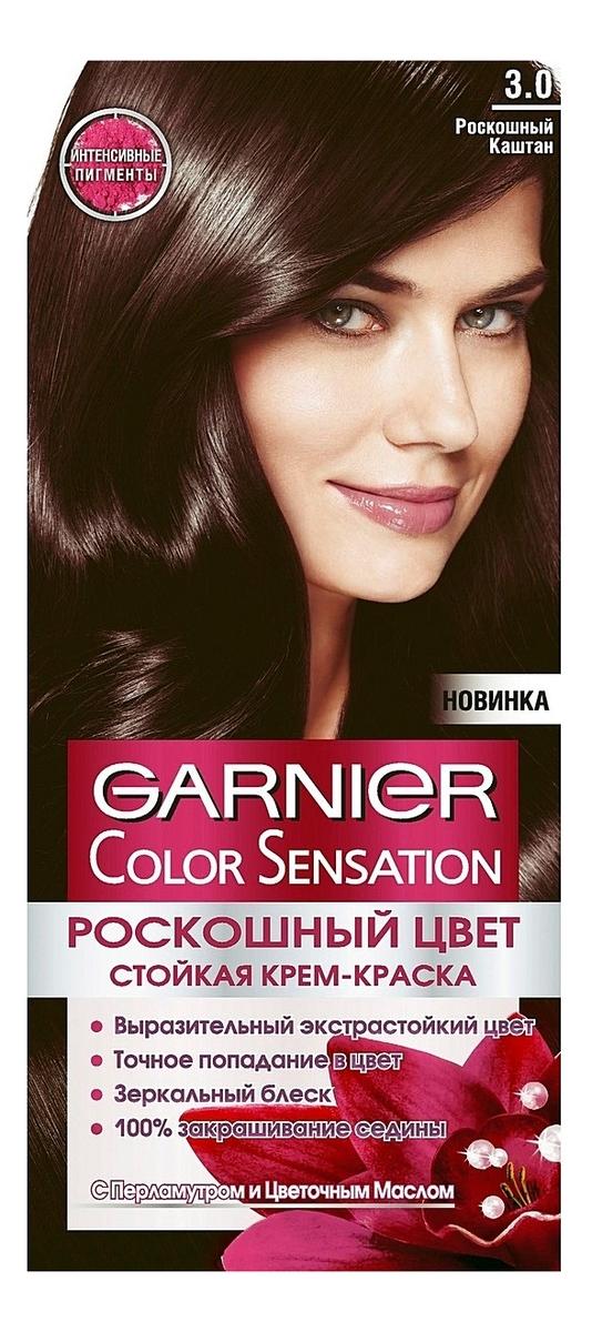 Краска для волос Color Sensation: 3.0 Роскошный каштан недорого