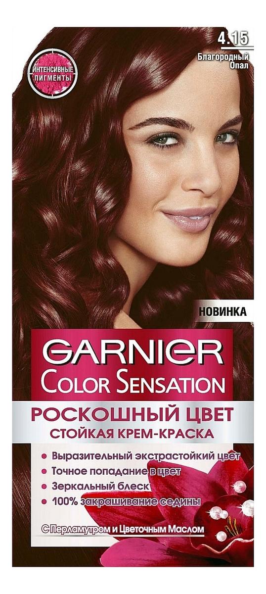 Краска для волос Color Sensation: 4.15 Благородный опал