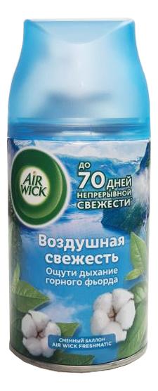 Сменный баллон Воздушная свежесть Freshmatic Refill Life Scents Linen In The Air 250мл