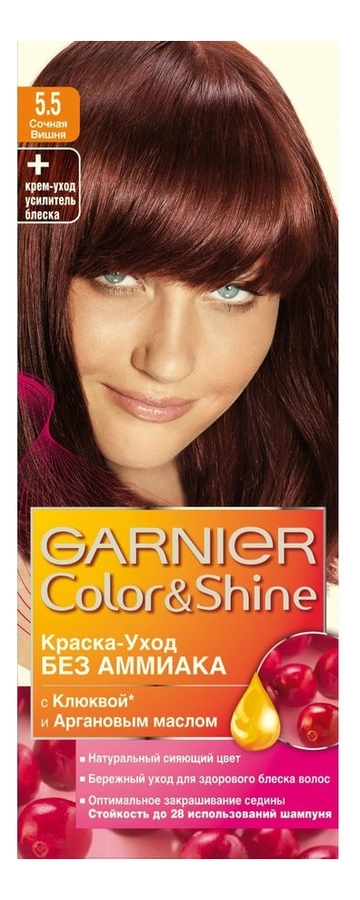 Краска для волос Color & Shine: 5.5 Сочная вишня