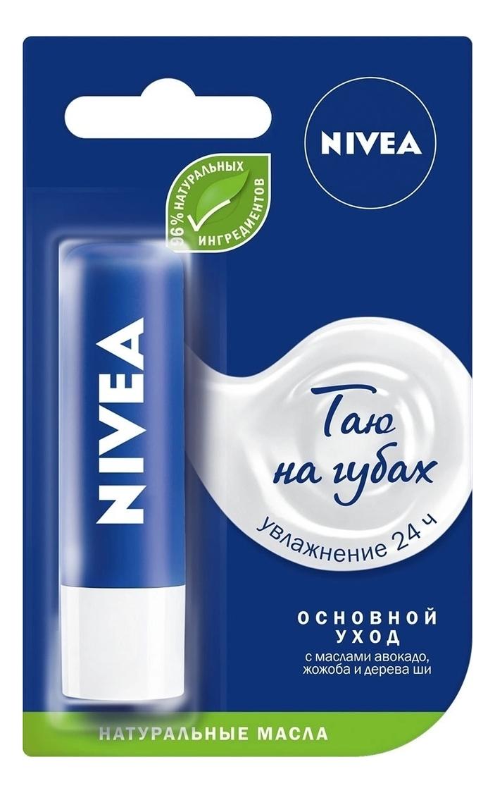 Бальзам для губ Базовый уход Lip Care 4,8г недорого