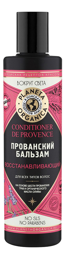 Бальзам восстанавливающий Прованский Conditioner De Provence 280мл planeta organica turkish conditioner