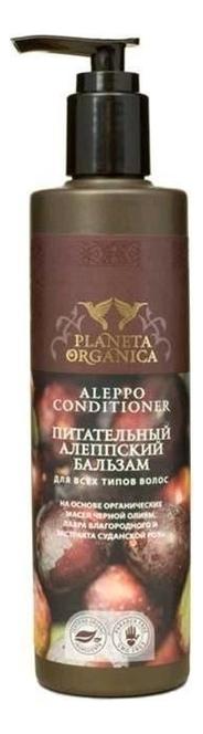 Бальзам для волос Алеппский Aleppo Conditioner 280мл planeta organica turkish conditioner