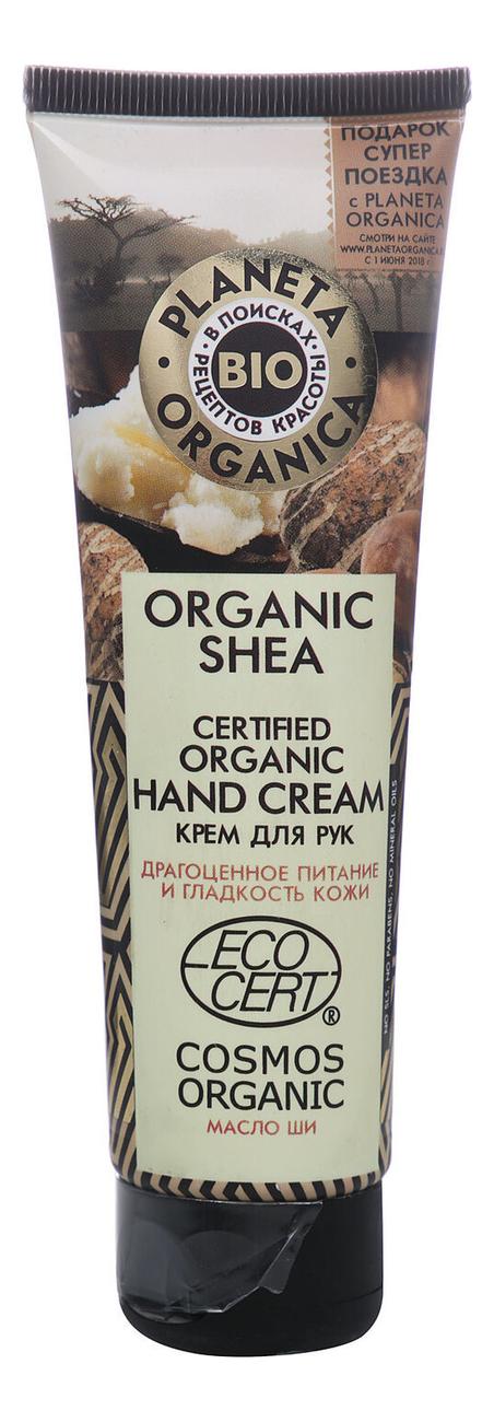 Крем для рук с маслом ши Питательный Organic Shea Butter Hand Cream 75мл cantu shea butter leave in conditioning repair cream 453g
