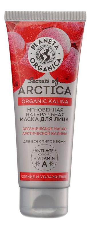 Маска для лица с маслом канадской калины Secrets of Arctica Organic Kalina 75мл шампунь с соком спелой клюквы увлажнение и уход secrets of arctica organic klukva 280мл