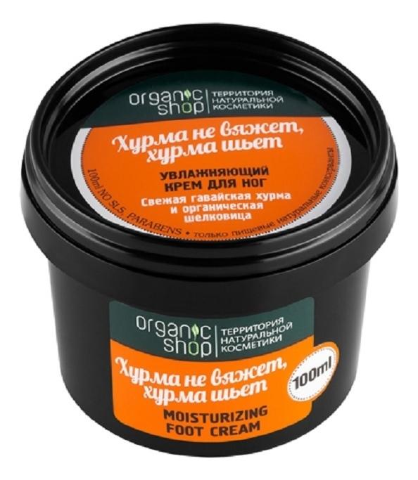 Увлажняющий крем для ног Хурма не вяжет, хурма шьет Organic Kitchen Moisturizing Foot Cream 100мл маска для лица хурма