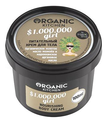 Питательный крем для тела Organic Kitchen $1.000.000 Girl Nourishing Body Cream 100мл