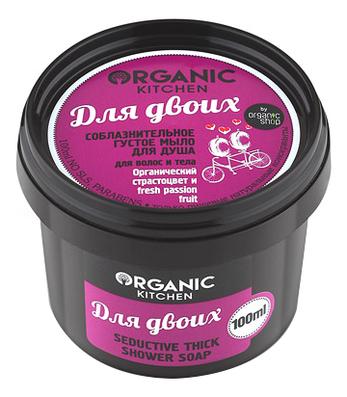 Соблазнительное густое мыло для душа Для двоих Organic Kitchen Seductive Thick Shower Soap 100мл