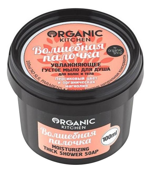 Увлажняющее густое мыло для душа Волшебная палочка Organic Kitchen Moisturizing Thick Shower Soap 100мл
