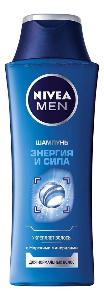 Фото - Шампунь для нормальных волос Энергия и сила Men 250мл мужской шампунь nivea men энергия и сила для нормальных волос 400мл