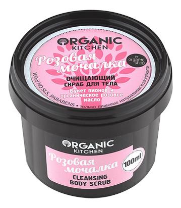 Очищающий скраб для тела Розовая мочалка Organic Kitchen Cleasing Body Scrub 100мл недорого