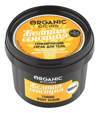 Тонизирующий скраб для тела Желтая сенсация Organic Kitchen Toning Body Scrub 100мл недорого