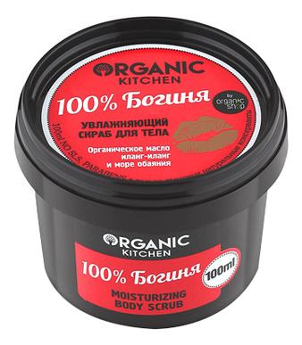 Увлажняющий скраб для тела 100% Богиня Organic Kitchen Moisturizing Body Scrub 100мл organic shop шампунь густой увлажняющий organic kitchen имбирная корона 100 мл