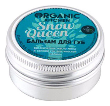 Бальзам для губ Organic Kitchen Snow Queen 15мл