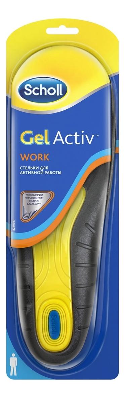 Стельки для активной работы мужчин Gel Activ Work